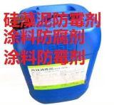 干膜防霉剂涂料防霉剂