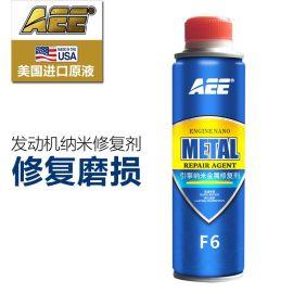批发发动机纳米金属修复剂机油添加剂