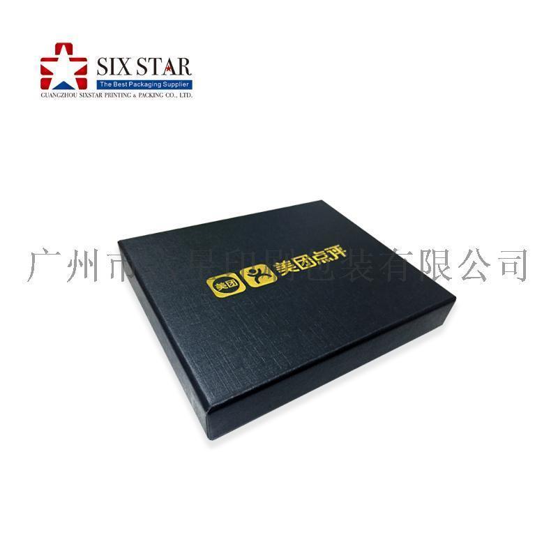 礼品盒定制Logo烫金天地盖盒子黑卡纸盒定做包装加工厂