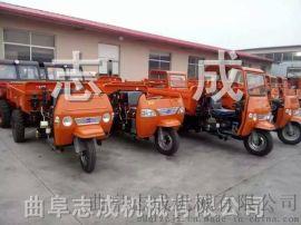 厂家直销农用三轮车志成牌多用途柴油自卸车优质低价