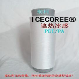 遮熱冰感 、ICECOREE、遮熱絲、涼感絲