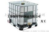 上海IBC吨桶,塑料包装桶