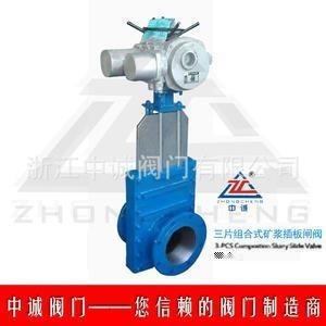供应中诚CZ-ZSK三片组合式矿浆插板闸阀、矿浆插板闸阀