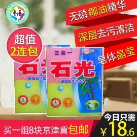 无磷洗衣皂/无磷206g肥皂/ /劳保肥皂批发/**洗衣皂/透明皂团购