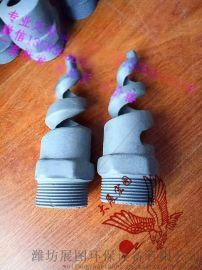 展图1寸  2寸螺旋喷嘴  碳化硅蜗壳涡旋喷嘴   烟气除尘碳化硅脱硫喷嘴