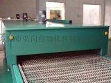 網帶式烘幹線(高溫隧道爐)