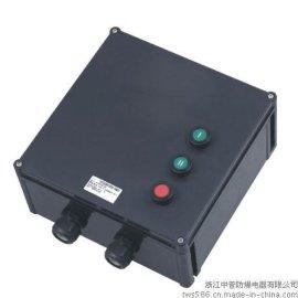 BXQ8030防爆防腐电磁起动器 防爆防腐磁力起动器