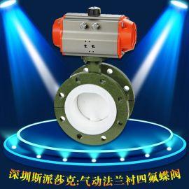 防爆調節閥手輪耐酸堿耐腐蝕帶信號氣動襯 法蘭蝶閥D641F4 100
