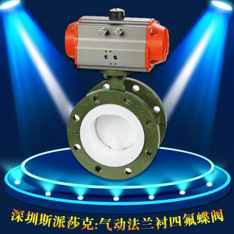 防爆調節閥手輪耐酸鹼耐腐蝕帶信號氣動襯氟法蘭蝶閥D641F4 100