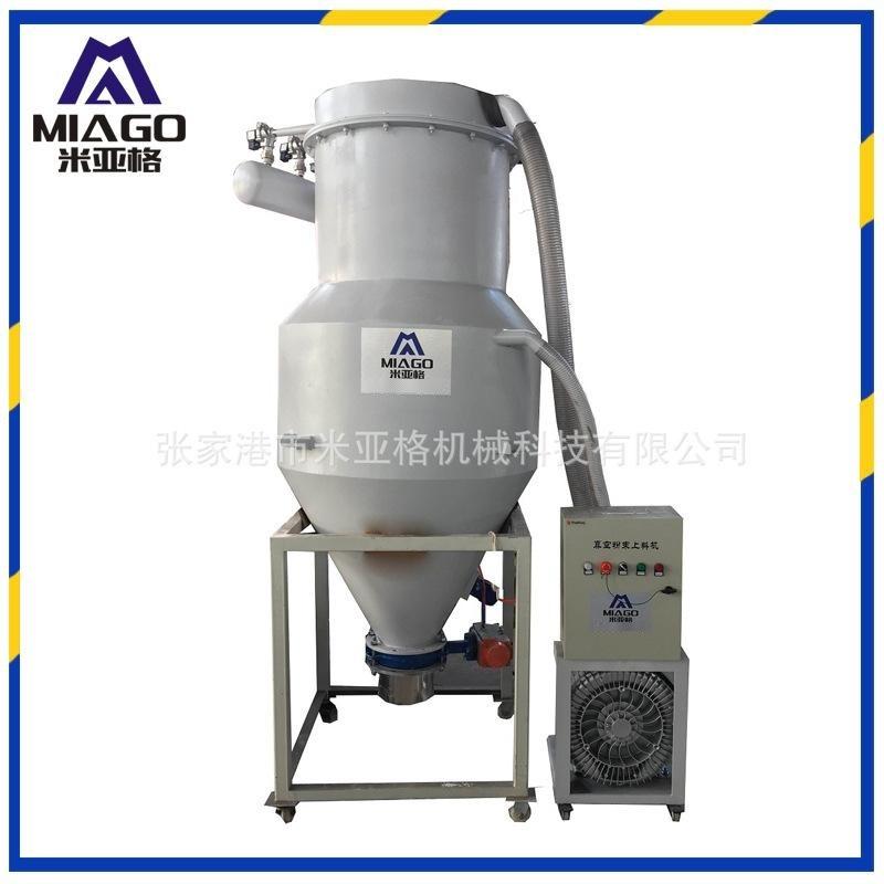 M-2000真空粉末上料机 粉料 粒料 片料高速可定量上料