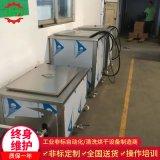 工業五金用單槽超聲波清洗機  除油除鏽超聲波清洗 支持廠家定製