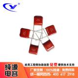 便携式充电机 抗干扰电容器CBB21 474J400V