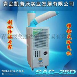 工业移动空调,室内室外局部降温设备