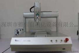 DEX-400桌面型点胶机