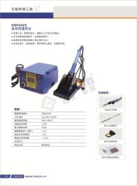 供应深圳白光BAKON55W无铅恒温焊台 SBK936D恒温电烙铁