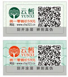 彩色防伪商标透明贴纸不干胶标签定做印刷广告微信二维码    扫描