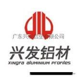 廣東興發鋁材供應來圖來樣定製各類工業鋁型材