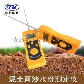 模具型砂水分仪 泥沙水份測定仪DM300L