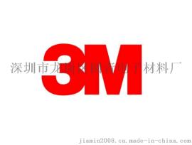 供应3M聚酯PET双面胶带  3M4591HM  可加工成任意形状规格