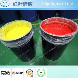 快速固化的液体硅胶半透明