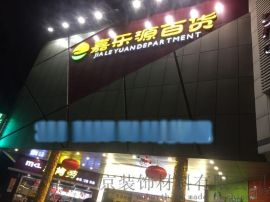 大型商场铝单板装饰板-大型商场冲孔铝单板图片
