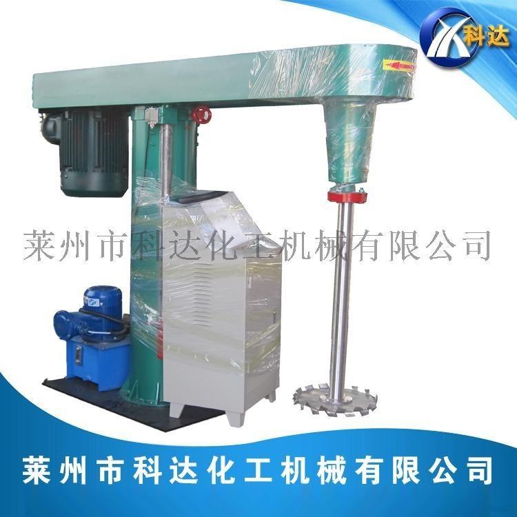 11KW液压升降分散机/液体搅拌机/防爆变频搅拌机