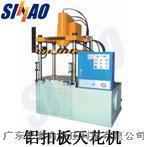 廣東四柱油壓機廠家定製THY系列45噸鋁扣板天花機