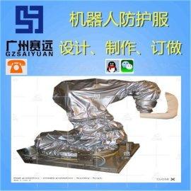 机械手臂防护衣服|机器人防护罩