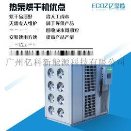 高温热泵烘干机设备、**专业的亿思欧品牌热泵烘干机