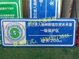 吉林市饮水源牌