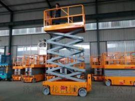 供应移动剪叉式液压升降平台,升降安全平稳