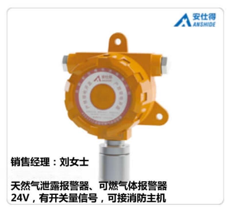 厨房/化工消防工程/有毒/可燃气体报警器