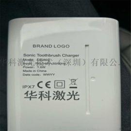 ABS塑胶激光打标机 电动牙刷外壳激光镭雕机刻字机镭射机深圳东莞惠州厂家