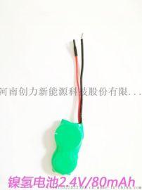 镍**可充电纽扣电池2.4V/80mAH