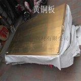 供应黄铜板 无氧铜板 非标铜板 发图定制