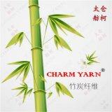 竹炭纖維、竹碳絲、竹炭品牌:CHARM YARN