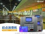 食堂刷卡機廠家/食堂刷卡機安裝/食堂刷卡機報價/食堂刷卡機品牌