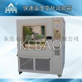绍兴可编程快速温度变化箱 高低温湿热交变试验箱