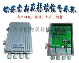 桥梁索力及振动信号数据采集模块 24bitA/D