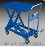 PT150手推液压平台 承载150KG手动升降平台