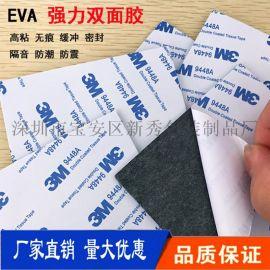 厂家供应3m双面胶模切冲型EVA泡棉双面胶导电胶垫