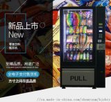 透明屏自動售貨機/液晶屏販賣機