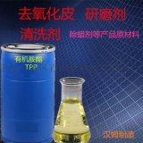 研磨除鏽拋光等原料有機胺酯TPP