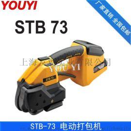 电动打包机 STB-73电动打包机