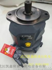 力士乐柱塞泵A10VSO28DR