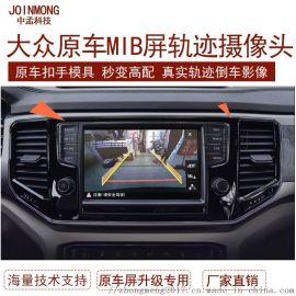 大众原厂MIB屏手扣轨迹倒车影像摄像头