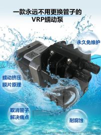 VRP1000L微型蠕动泵水泵 不用换管子免维护