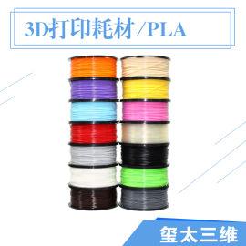 3D打印PLA耗材 多色3d打印线材料 3d打印丝