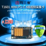 同三维T1601 Mini PCI-E 4路视频采集卡