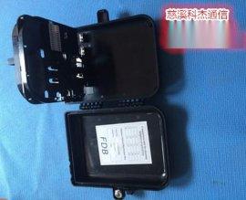 【新品塑料】16芯光纤分纤箱分线箱配线箱黑色箱体面世
